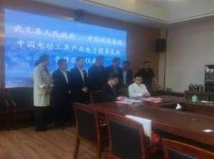 中国电动工具产业电子商务基地项目入驻武义,带动产业转型升级二连浩特